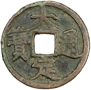 1 Cash - Dading (Tongbao; repeated inscription) – obverse