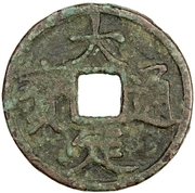 1 Cash - Dading (Tongbao; repeated inscription) – reverse