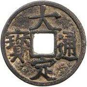 1 Cash - Dading (Tongbao; iron) – obverse