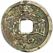 1 Cash - Taihe (Tongbao; Regular script) – obverse
