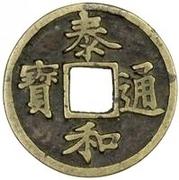 2 Cash - Taihe (Tongbao; Regular script) – obverse