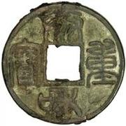 10 Cash - Taihe (Zhongbao; Seal script; larger size) – obverse