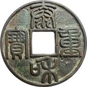 10 Cash - Taihe (Zhongbao; Seal script; smaller size) – obverse