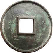 10 Cash - Taihe (Zhongbao; Seal script; smaller size) – reverse