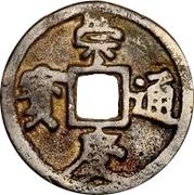 1 Cash - Chongqing (Tongbao) – obverse