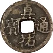 1 Cash - Zhenyou (Tongbao) – obverse