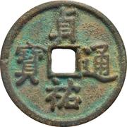 3 Cash - Zhenyou (Tongbao) – obverse