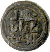 "Jital - Temp. Genghis Khan ""Chingiz Khan"" - 1206-1227 AD (Ghazna mint) – reverse"