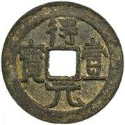100 Cash - Deyi (Yuanbao; Great Yan State) – obverse