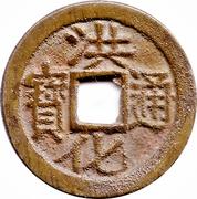 1 Cash - Honghua – obverse