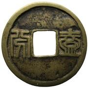 10 Cash - Zhaowu (Seal script) – reverse