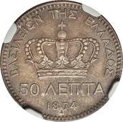 50 Lepta - George I (1st portrait) -  reverse