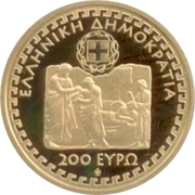 200 Euro (Hippocrates of Cos) – obverse