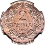 2 Lepta - George I (1st portrait; Pattern strike) – reverse