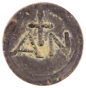 5 Para (Countermarked A+N on Turkey KM-666.3, AH1255) – obverse