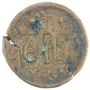 5 Para (Countermarked ΒΙΘ on Egypt KM-223) – reverse
