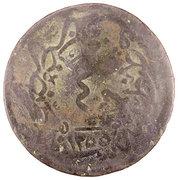 40 Para (Countermarked in Arabic on Turkey KM-670) – reverse
