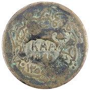 40 Para (Countermarked KAA 1884 on Turkey KM-670, AH1255) – reverse