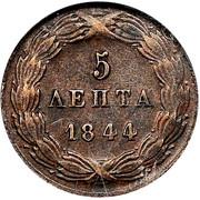 5 Lepta - Othon – reverse