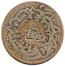 40 Para (Countermarked in Arabic on Turkey KM-670, AH1255) – reverse
