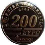 200 Euro (Bank of Greece) – reverse