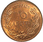 10 Lepta - George I (2nd portrait) -  reverse