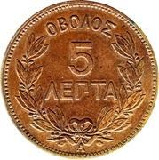 5 Lepta - George I (2nd portrait) -  reverse