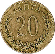 20 Lepta - George I -  reverse