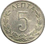 5 Lepta - George I – reverse
