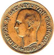 5 Lepta - George I (1st portrait) – obverse