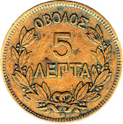 5 Lepta - George I (1st portrait) – reverse