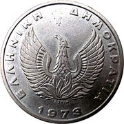 20 Drachmai (Regime of the Colonels) -  obverse