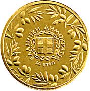 50 Euro (Olympia) -  obverse