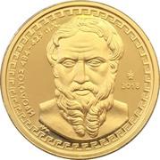 200 Euro (Herodotus) – reverse