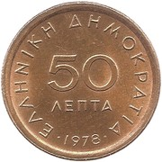 50 Lepta -  reverse
