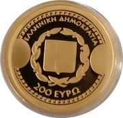 200 Euro (Thucydides) – obverse