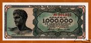 1 000 000 Drachmai – obverse