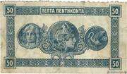 50 Lepta – reverse