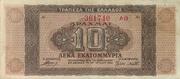10,000,000 Drachmai – obverse