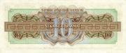 10 Neai Drachmai – reverse