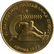 100 Drachmes (Universal Track Games) -  obverse