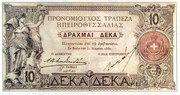10 Drachmai (Privileged Bank of Epirus & Thessaly) – obverse