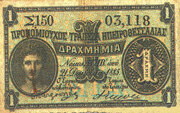 1 Drachme (Privileged Bank of Epirus & Thessaly) – obverse