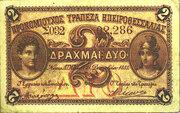 2 Drachmai (Privileged Bank of Epirus & Thessaly) – obverse