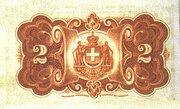 2 Drachmai (Privileged Bank of Epirus & Thessaly) – reverse