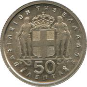 50 Lepta - Paul I -  reverse
