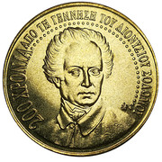 Token - 200 Years since the birth of Dionysios Solomos – obverse