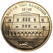 Token - 200 Years since the birth of Dionysios Solomos – reverse