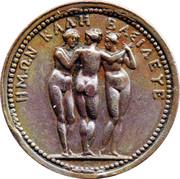 Medallion - Paylina Sevasti Sister (3 Graces) – reverse