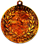 Medal - Opening of the Zappeion in 1888 for the 1st Olympic Games in Athens – reverse
